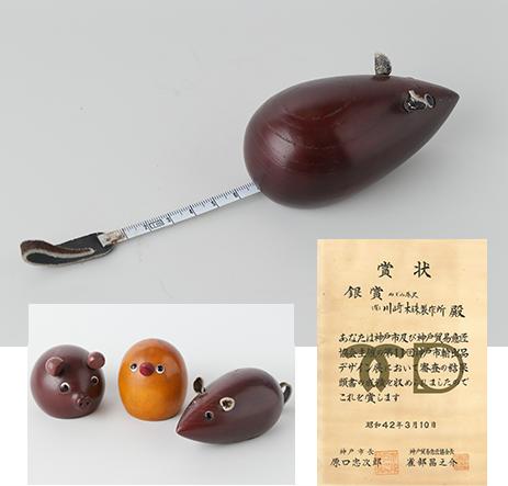 ねずみの巻き尺 神戸市輸出デザイン 銀賞