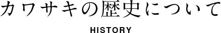 カワサキの歴史について