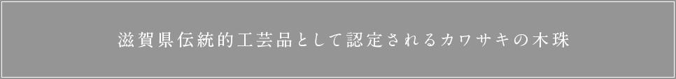 滋賀県伝統的工芸品として認定されるカワサキの木珠