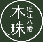 近江八幡 木珠