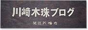 川﨑木珠ブログ