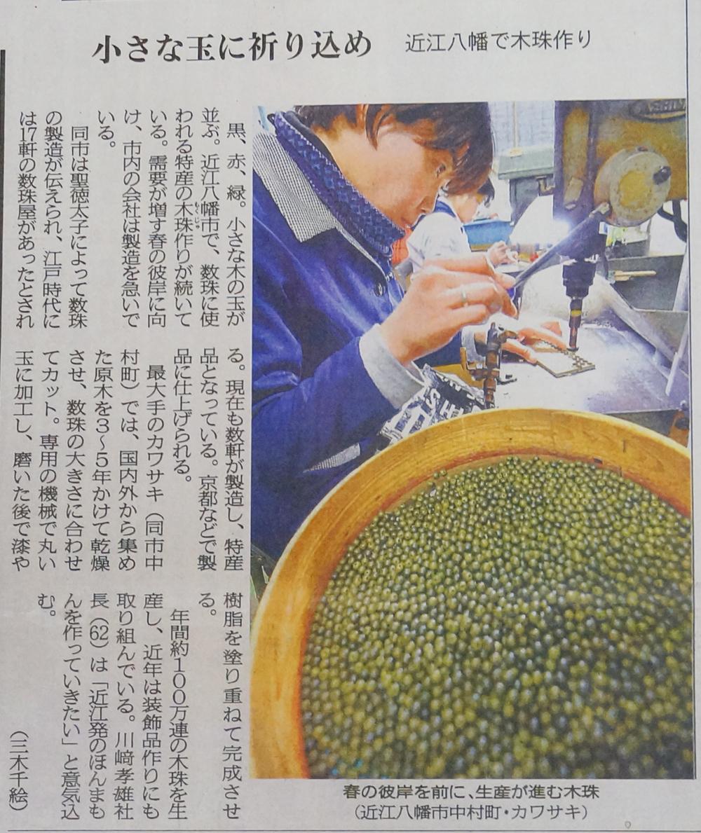 京都新聞で紹介して頂きました