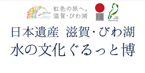 水の文化 ぐるっと博 ~八幡堀まつり~